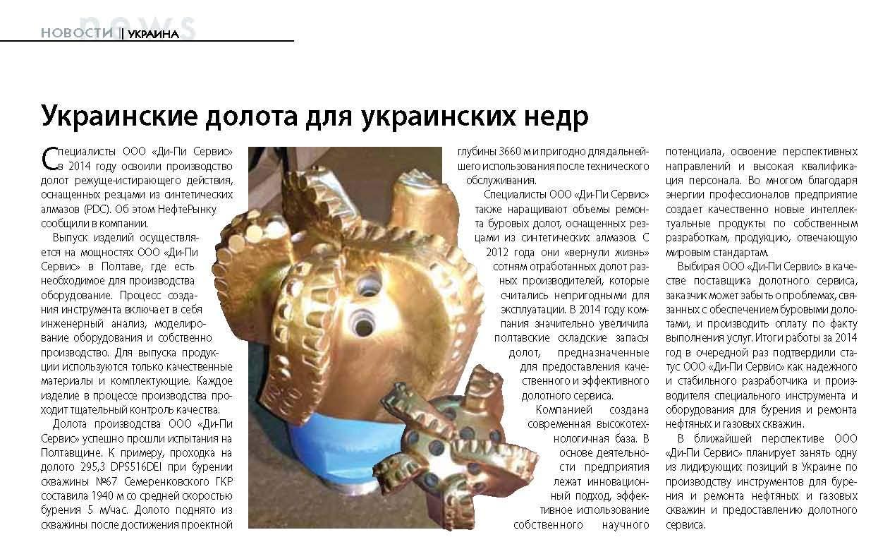 Журнал 22.12.14_Page_10