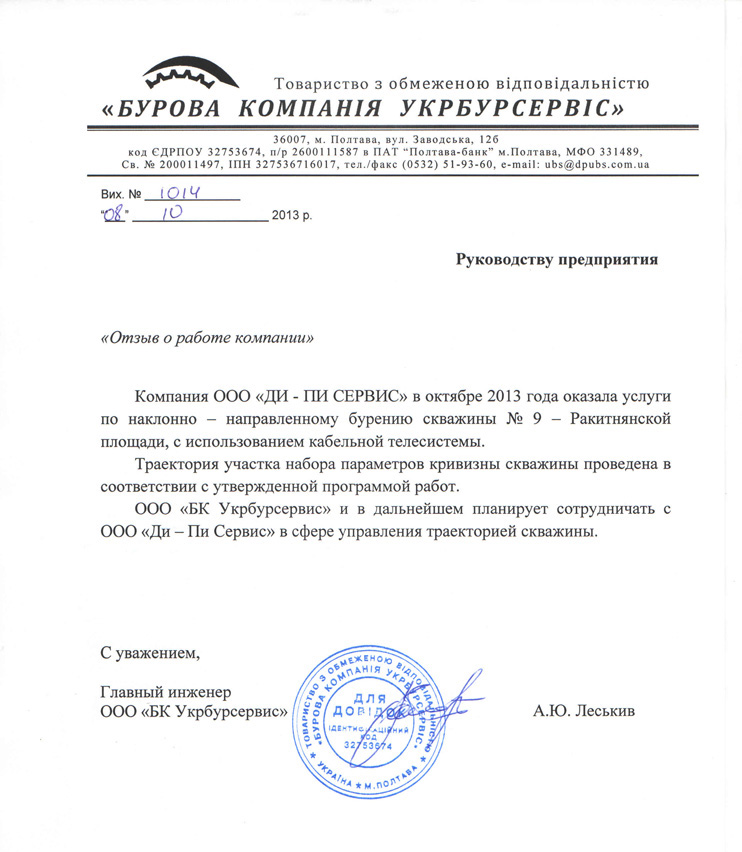 ukrburservis